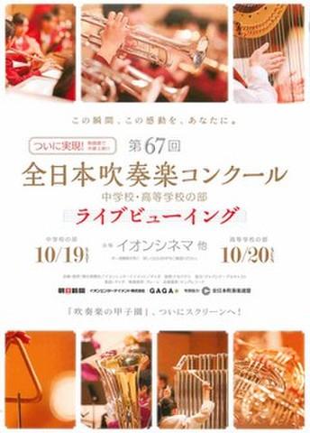 映画チラシ: 第67回全日本吹奏楽コンクール 中学校・高等学校の部 ライブビューイング