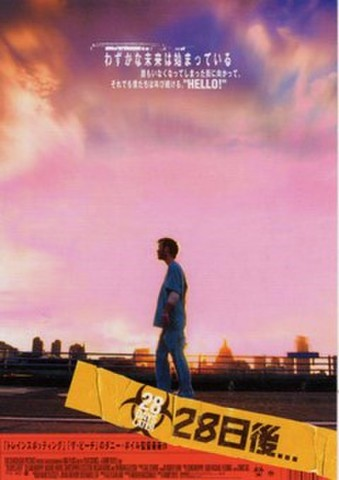 映画チラシ: 28日後...(小型・ポストカード)