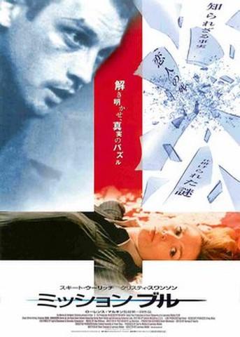 映画チラシ: ミッション・ブルー