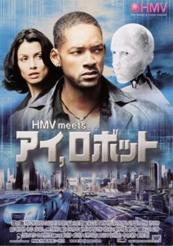 映画チラシ: アイ,ロボット(小型・HMVタイアップ・アドカード)