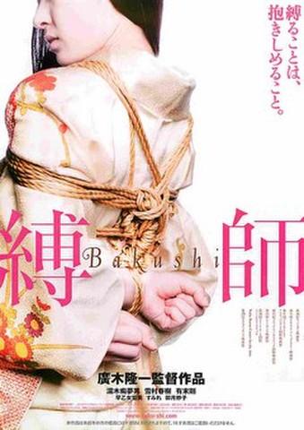 映画チラシ: 縛師 Bakushi