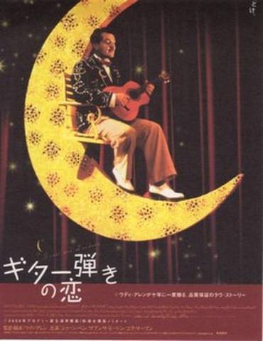 映画チラシ: ギター弾きの恋(小型・ペラ)