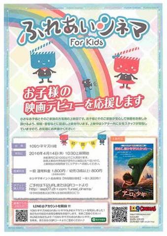 映画チラシ: アーロと少年(片面・109 CINEMAS ふれあいシネマ)