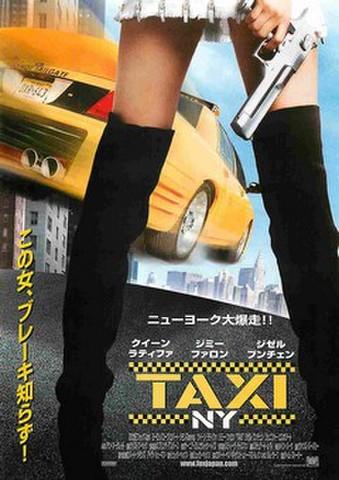 映画チラシ: AXI NY