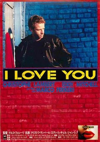 映画チラシ: I LOVE YOU(マルコ・フェレーリ)