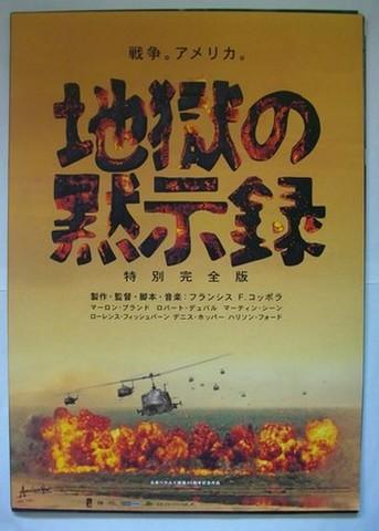 映画ポスター1078: 地獄の黙示録 特別完全版