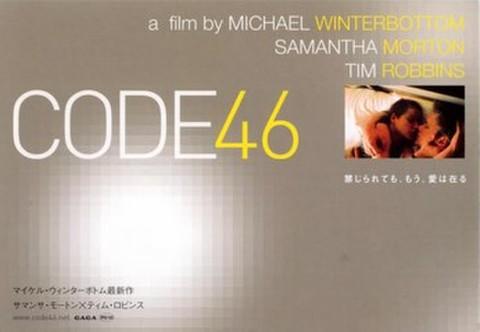 CODE46(試写状・ヨコ位置・宛名記入済)