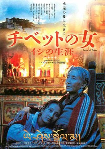 映画チラシ: チベットの女 イシの生涯