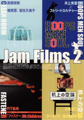 Jam Films 2(試写状・宛名記入済)
