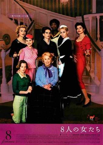 映画チラシ: 8人の女たち