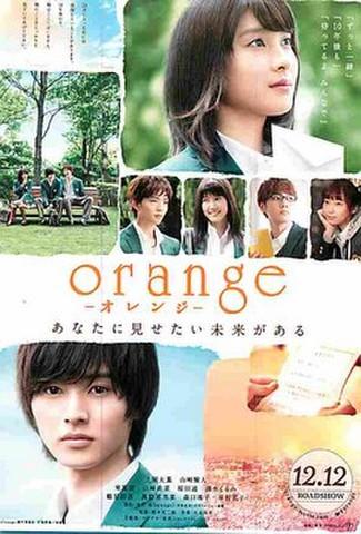 オレンジ(試写状・宛名記入済)