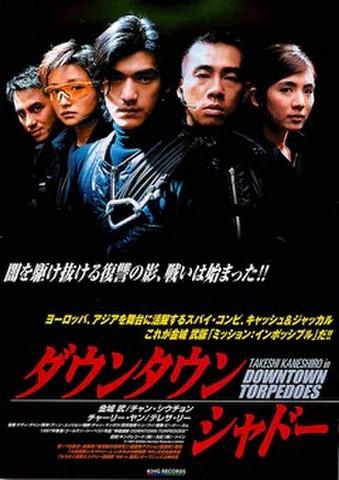 映画チラシ: ダウンタウン・シャドー