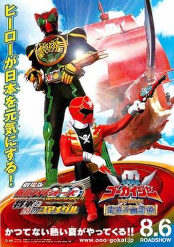 映画チラシ: 仮面ライダーオーズWONDERFUL 将軍と21のコアメダル/海賊戦隊ゴーカイジャー 空飛ぶ幽霊船(縦・ヒーローが~コピー左)