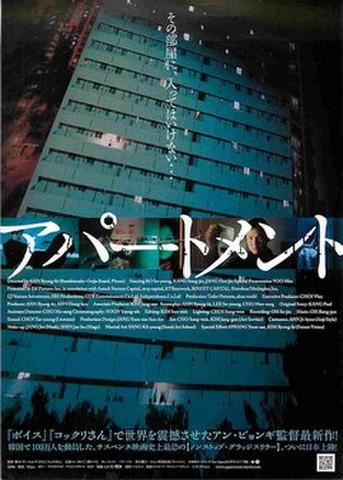 映画チラシ: アパートメント(韓国)