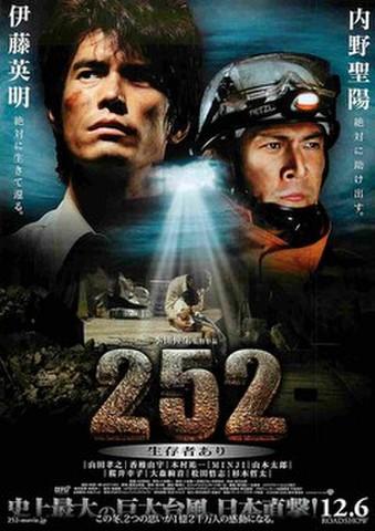 映画チラシ: 252 生存者あり(史上最大の~コピー灰色)