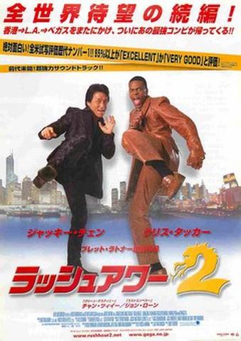 映画チラシ: ラッシュアワー2(2枚折)