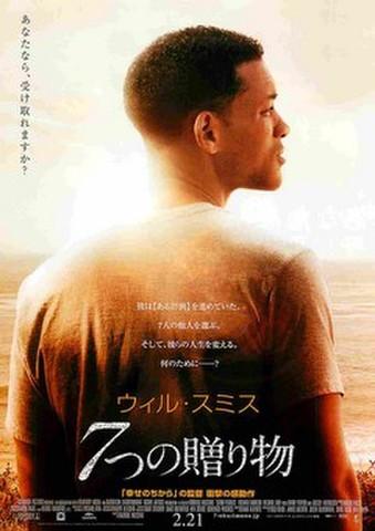 映画チラシ: 7つの贈り物(題字下)