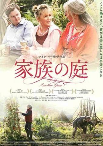 映画チラシ: 家族の庭
