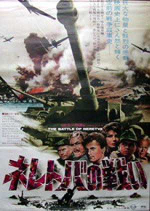 映画ポスター0006: ネレトバの戦い