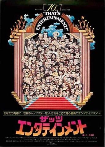 映画チラシ: ザッツ・エンタテインメント