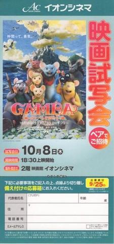 映画チラシ: GAMBA ガンバと仲間たち(小型・片面・イオンシネマ発行試写会応募用紙)