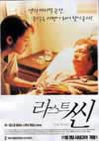 韓国チラシ868: ラストシーン