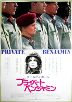 映画ポスター0343: プライベート・ベンジャミン