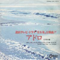 EPレコード237: 光る海(連続テレビドラマ)