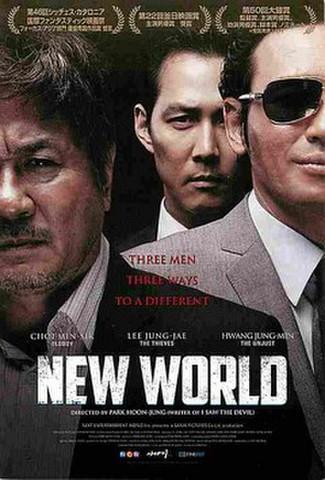 新しき世界(試写状・宛名シール跡あり)