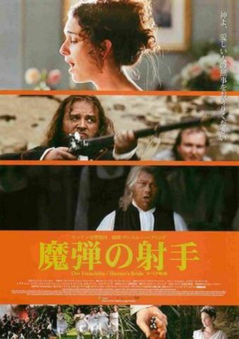 映画チラシ: 魔弾の射手