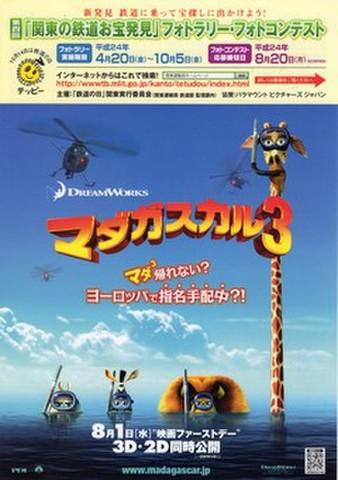 映画チラシ: マダガスカル3(A4判・関東運輸局発行)