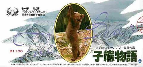 子熊物語(半券)