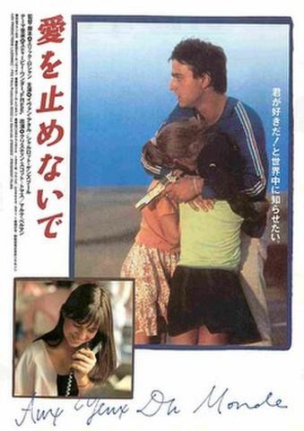 映画チラシ: 愛を止めないで