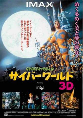 映画チラシ: サイバーワールド3D(めくるめく~)
