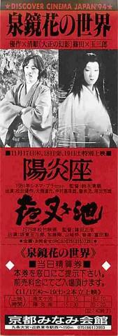 陽炎座/夜叉ヶ池 泉鏡花の世界(割引券・2色刷)