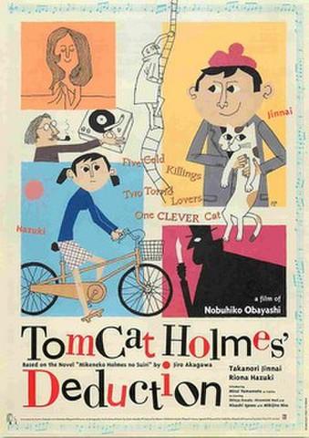 映画チラシ: 三毛猫ホームズの推理 ディレクターズカット
