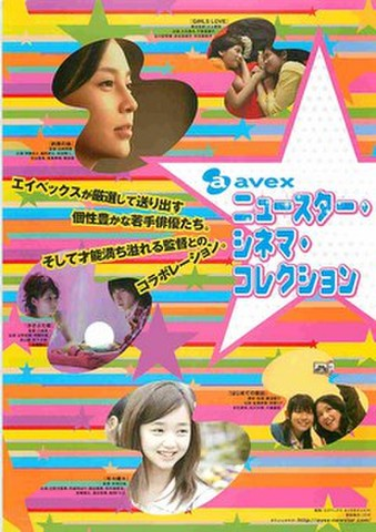 映画チラシ: avexニュースター・シネマ・コレクション かさぶた姫/約束の地/GIRLS LOVE/はじめての家出/年々歳々
