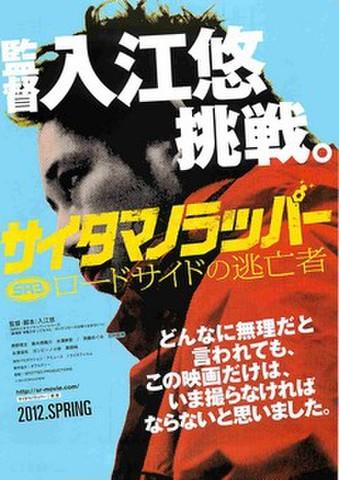 映画チラシ: サイタマノラッパー SR3 ロードサイドの逃亡者(題字中段)