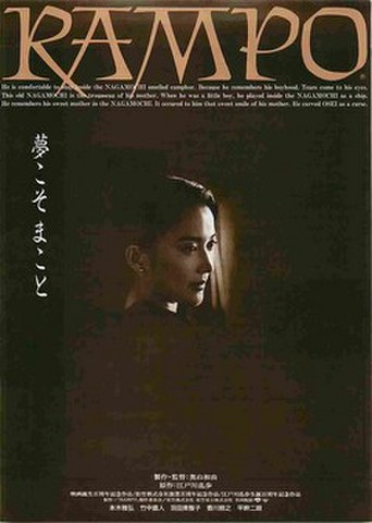 映画チラシ: RAMPO(製作・監督:奥山和由)