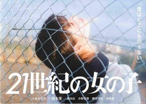 映画チラシ: 21世紀の女の子(「愛はどこにも消えない」)