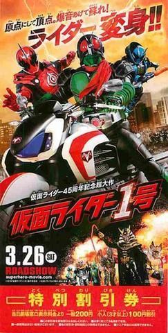 仮面ライダー1号(割引券)