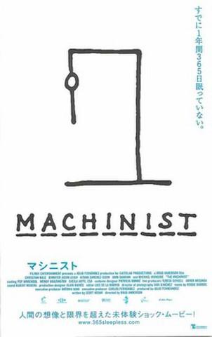 映画チラシ: マシニスト(人物なし・英題:MACHINIST)