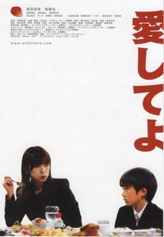 映画チラシ: 愛してよ(小型・2枚折)