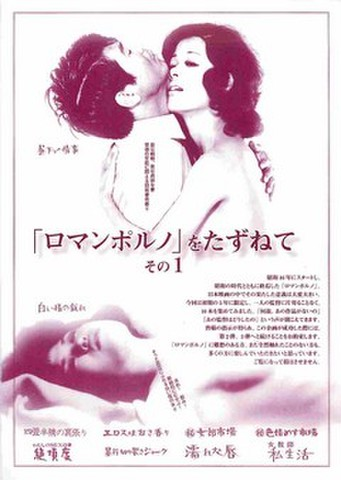 映画チラシ: 「ロマンポルノ」をたずねて その1(単色)