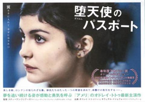 映画チラシ: 堕天使のパスポート(小型・2枚折)