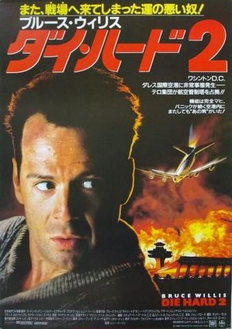 映画ポスター1549: ダイ・ハード2