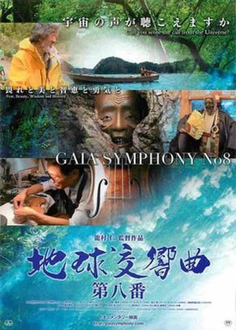 映画チラシ: 地球交響曲 ガイアシンフォニー第八番(裏面フルカラー・裏面下部:ガイアシンフォニー連続上映)