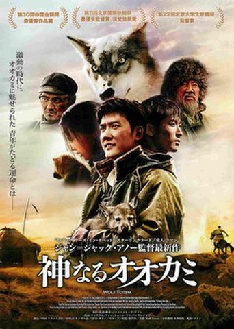 映画チラシ: 神なるオオカミ