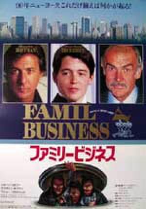 映画ポスター0129: ファミリービジネス