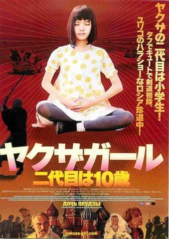 映画チラシ: ヤクザガール 二代目は10歳(ヤクザの二代目~コピー右上)